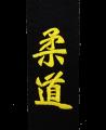 Stil Bestickung JUDO in japanischen Schriftzeichen ca. 8 x 3,5cm auf Gürtel oder Textil (Bild-1)