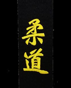 Stil Bestickung JUDO in japanischen Schriftzeichen ca. 8 x 3,5cm auf Gürtel oder Textil