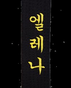 Direktbestickung Name in koreanischen Schriftzeichen inklusive Übersetzung