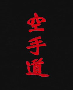 Stil Bestickung KARATEDO in japanischen Schriftzeichen ca. 10 x 3cm auf Gürtel oder Textil