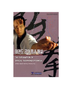 Buch, The Explanation of Official Taekwondo Poomsae Ikpil, Kang / Namjung, Song  english koreanisch