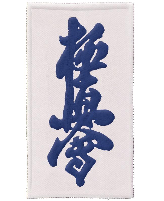 Aufnäher Stickabzeichen Kyokushinkai