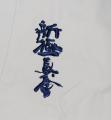 FW Honbu Dogi Shin-Kyokushin Karateanzug ungebleicht (Bild-3)
